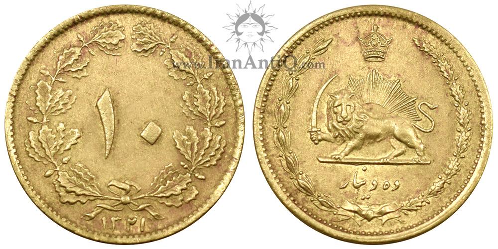 سکه 10 دینار برنز محمدرضا شاه پهلوی - Iran Pahlavi 10 dinars bronze