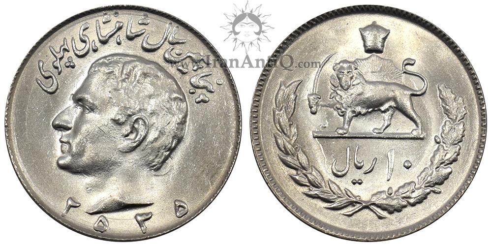 سکه 10 ریال پنجاهمین سال شاهنشاهی محمدرضا شاه پهلوی - Iran Pahlavi 10 rials 50th of pahlavi coin