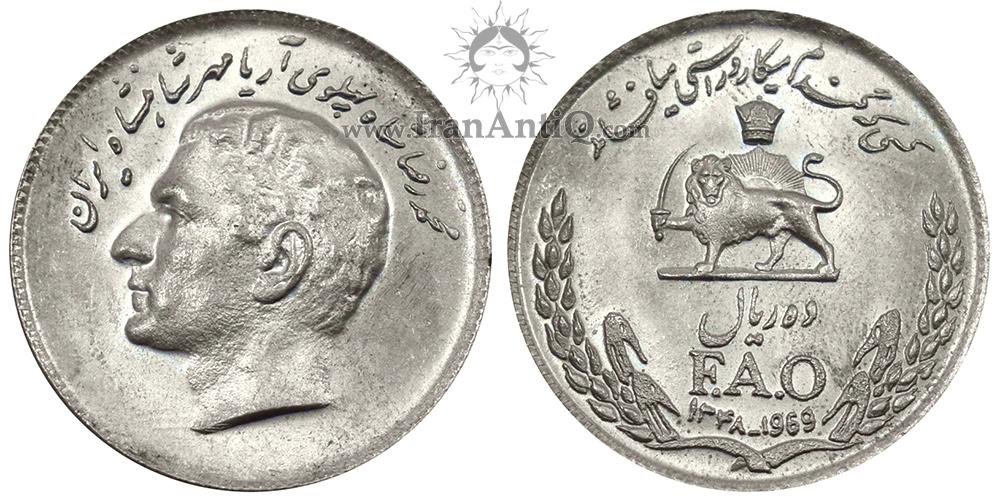 سکه 10 ریال فائو محمدرضا شاه پهلوی - Iran Pahlavi 10 rials FAO coin