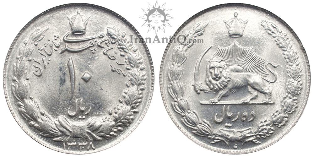 سکه 10 ریال دو تاج پهلوی نیکل