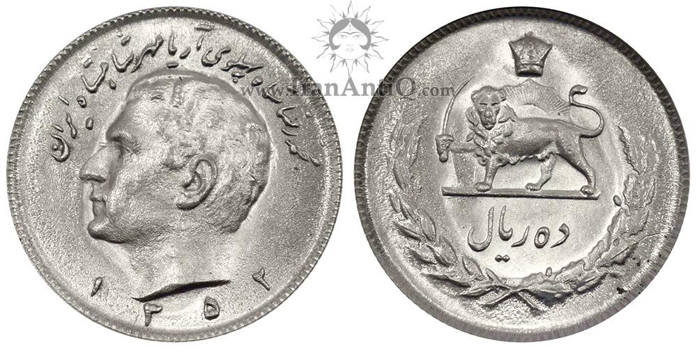 سکه 10 ریال مبلغ با حروف محمدرضا شاه پهلوی - Iran Pahlavi 10 rials coin