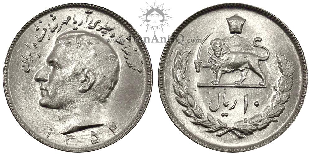 سکه 10 ریال مبلغ با عدد محمدرضا شاه پهلوی - Iran Pahlavi 10 rials coin