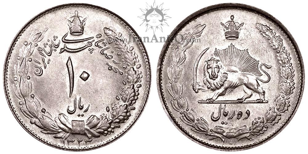 سکه 10 ریال نقره محمدرضا شاه پهلوی - Iran Pahlavi 10 rials silver coin