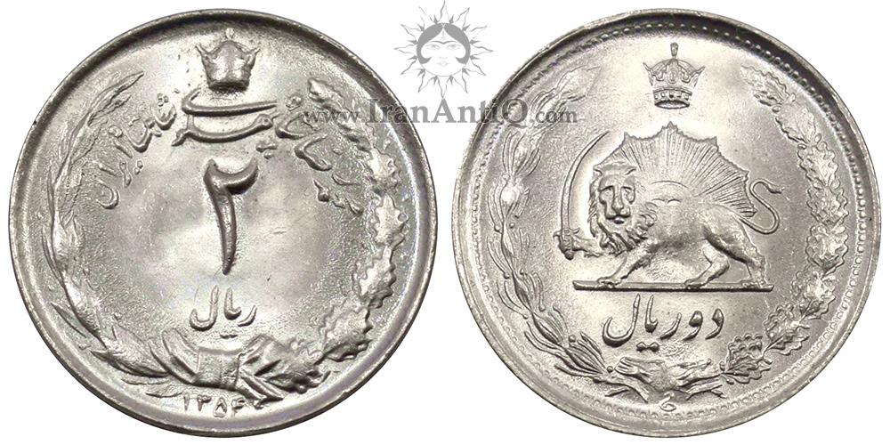 سکه 2 ریال دو تاج پهلوی محمدرضا شاه پهلوی - Iran Pahlavi 2 rials two crown coin