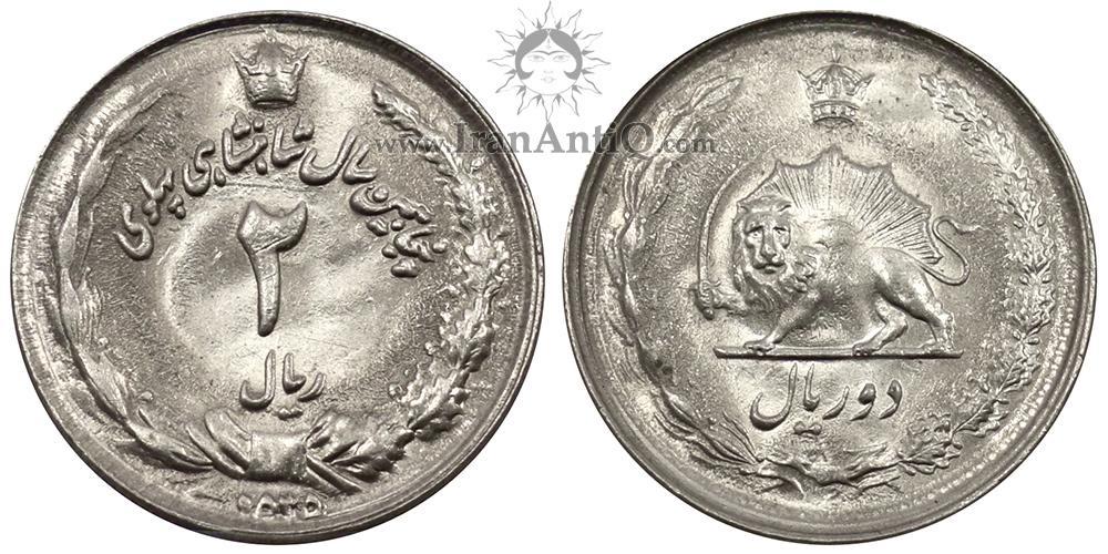 سکه 2 ریال پنجاهمین سال محمدرضا شاه پهلوی - Iran Pahlavi 2 rials 50th of pahlavi coin