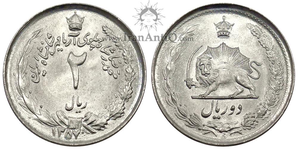 سکه 2 ریال آریامهر محمدرضا شاه پهلوی - Iran Pahlavi 2 rials Ariamehr coin