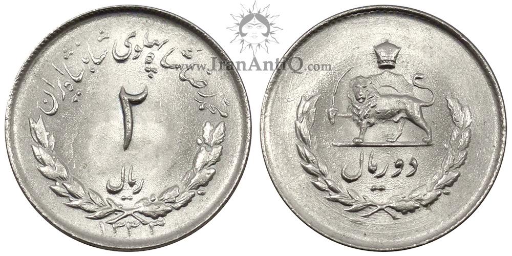 سکه 2 ریال مصدقی محمدرضا شاه پهلوی - Iran Pahlavi 2 rials coin