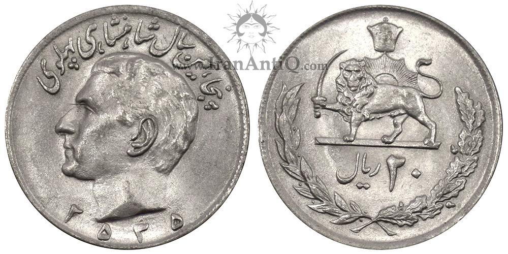 سکه 20 ریال پنجاهمین سال شاهنشاهی محمدرضا شاه پهلوی - Iran Pahlavi II 20 Rials 50th of Pahlavi Coin