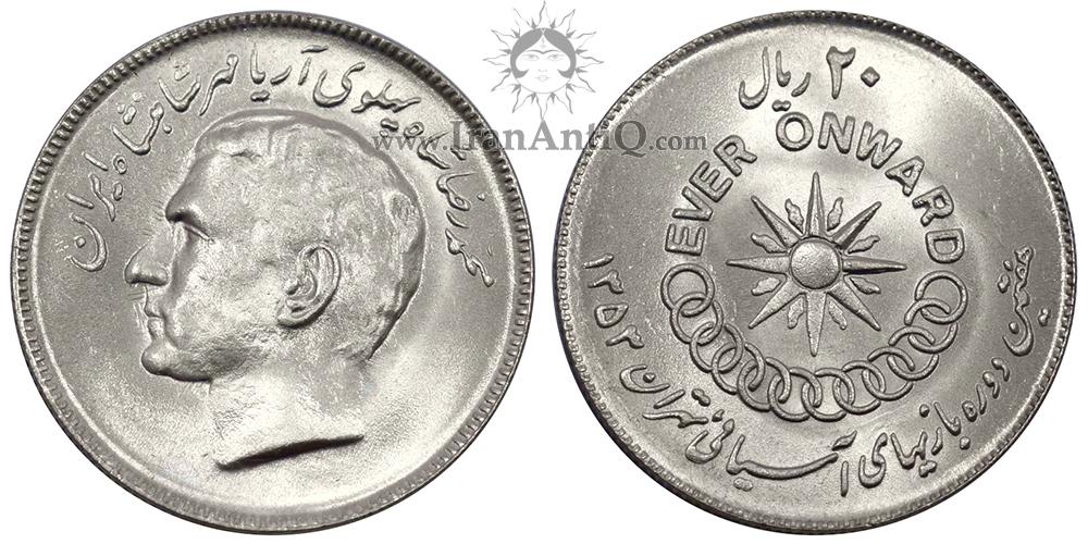 سکه 20 ریال بازی های آسیایی تهران محمدرضا شاه پهلوی - Iran Pahlavi II 20 Rials Tehran Asian Games Coin