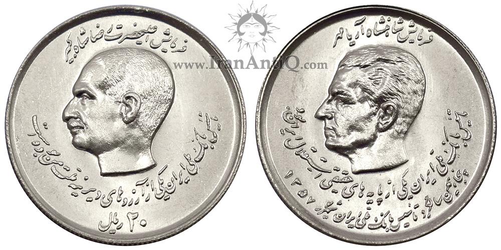 سکه 20 ریال بانک ملی محمدرضا شاه پهلوی - Iran Pahlavi II 20 Rials Melli Bank Coin