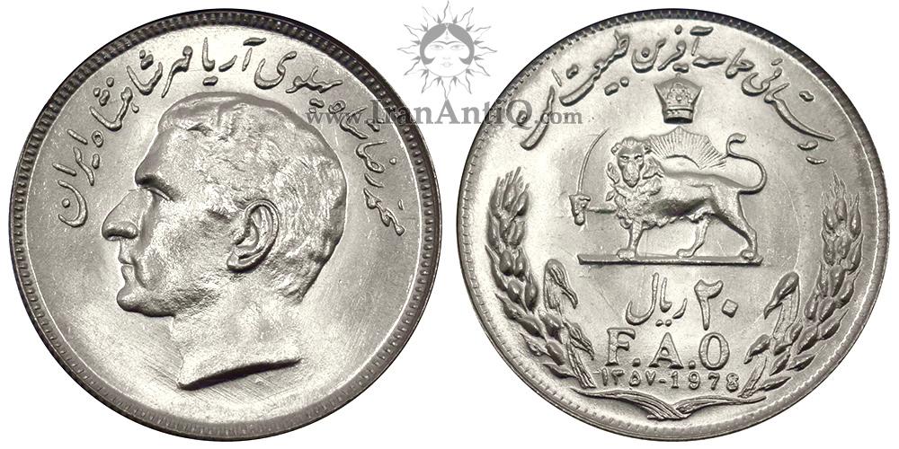 سکه 20 ریال فائو روستایی محمدرضا شاه پهلوی - Iran Pahlavi II 20 Rials FAO Coin