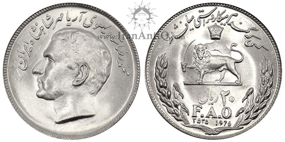 سکه 20 ریال فائو محمدرضا شاه پهلوی - Iran Pahlavi II 20 Rials FAO Coin