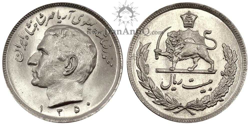 سکه 20 ریال مبلغ با حروف محمدرضا شاه پهلوی - Iran Pahlavi II 20 Rials Coin