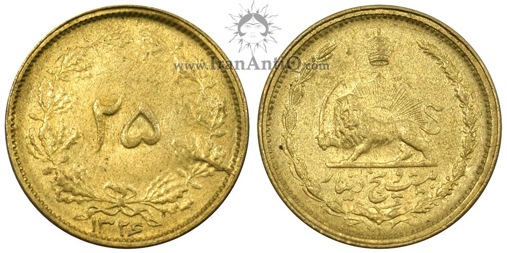 سکه 25 دینار برنز محمدرضا شاه پهلوی - Iran Pahlavi 25 dinars bronze