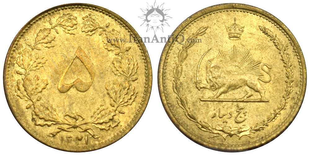 سکه 5 دینار برنز محمدرضا شاه پهلوی - Iran Pahlavi 5 dinars bronze