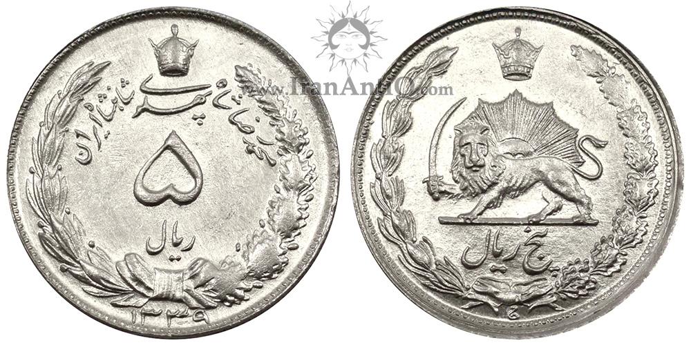 سکه 5 ریال دو تاج پهلوی محمدرضا شاه پهلوی - Iran Pahlavi 5 rials two crown coin