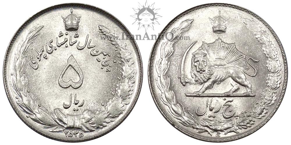 سکه 5 ریال پنجاهمین سال محمدرضا شاه پهلوی - Iran Pahlavi 5 rials 50th of Pahlavi coin
