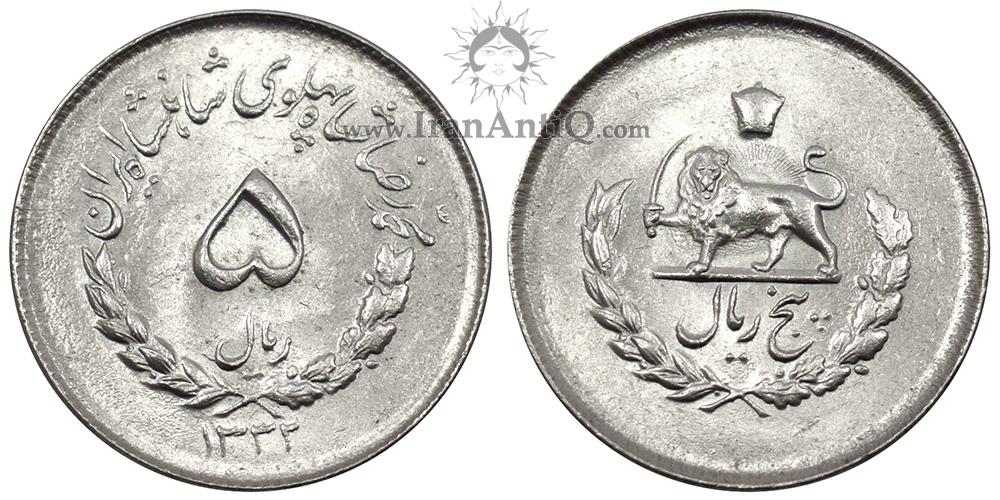 سکه 5 ریال مصدقی محمدرضا شاه پهلوی - Iran Pahlavi 5 rials coin