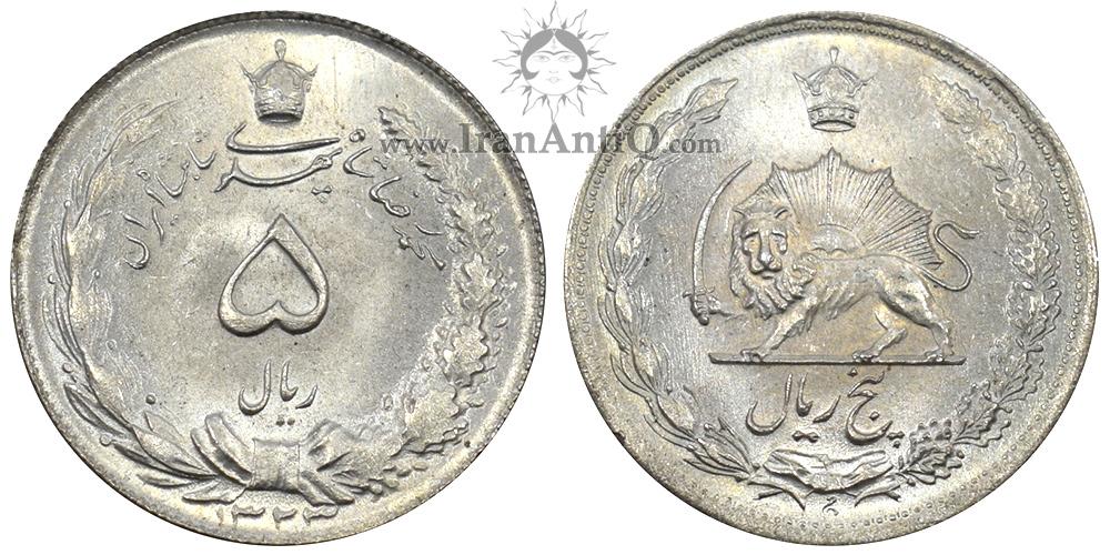 سکه 5 ریال نقره محمدرضا شاه پهلوی - Iran Pahlavi 5 rials silver coin