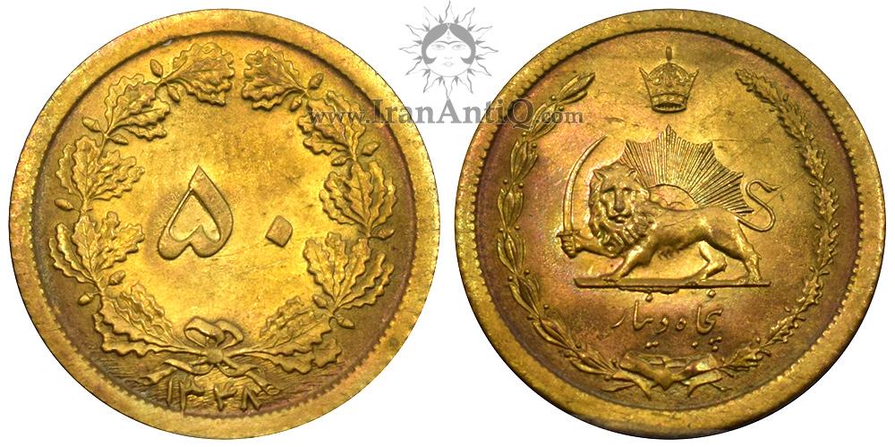 سکه 50 دینار برنز محمدرضا شاه پهلوی - Iran Pahlavi 50 dinars Bronze