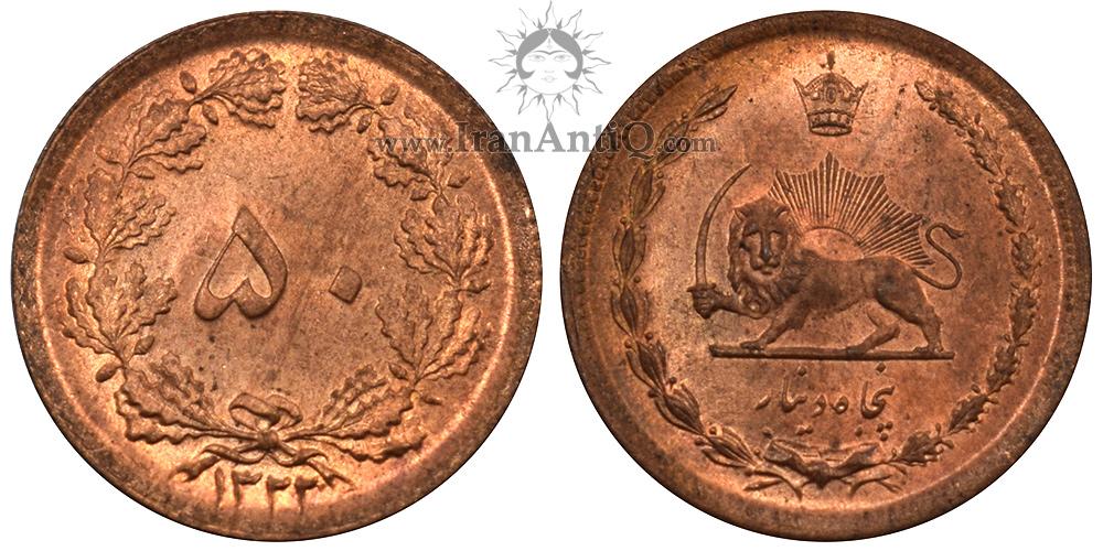 سکه 50 دینار مس محمدرضا شاه پهلوی - Iran Pahlavi 50 dinars copper