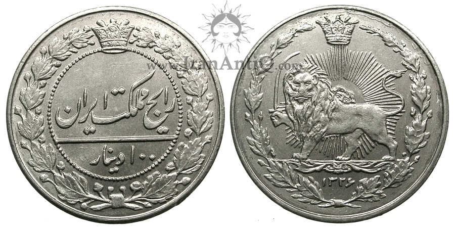 سکه 100 دینار محمد علی شاه قاجار - Iran Qajar 100 dinars coin