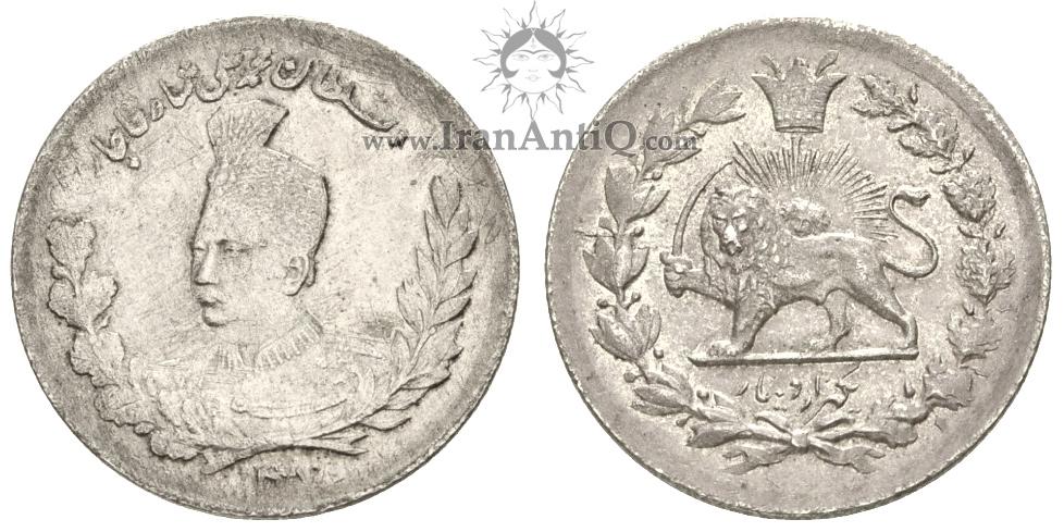 سکه 1000 دینار محمد علی شاه قاجار - Iran Qajar 1000 dinars coin