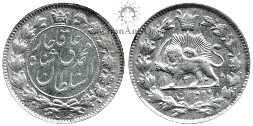 سکه دو قران محمد علی شاه قاجار - Iran Qajar 2 kran coin