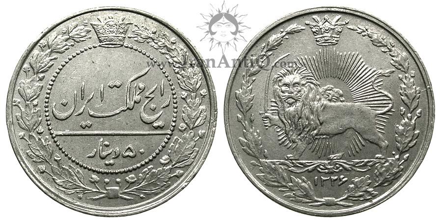 سکه 50 دینار محمد علی شاه قاجار - Iran Qajar 50 dinars coin