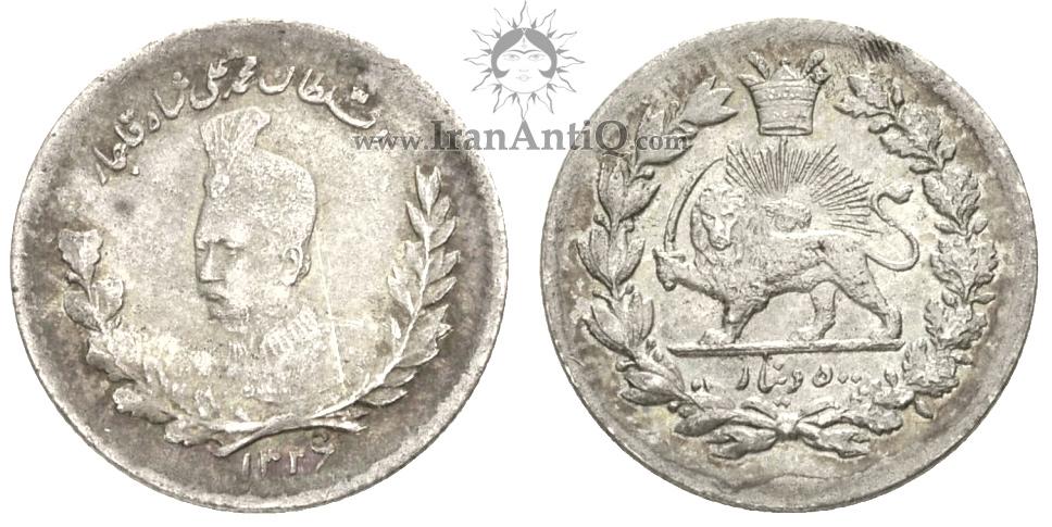 سکه 500 دینار محمد علی شاه قاجار - Iran Qajar 500 dinars coin