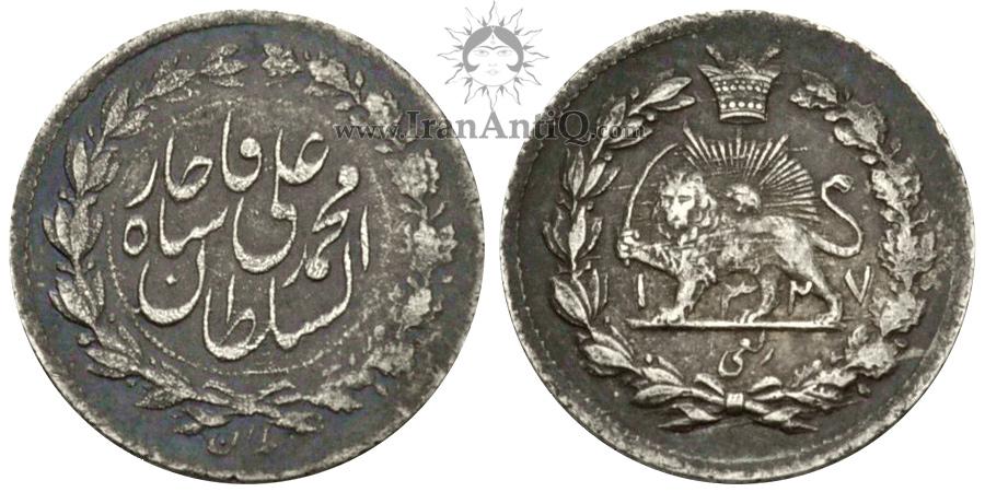 سکه ربعی محمدعلی شاه قاجار - Iran Qajar Quarter Kran (robi) coin