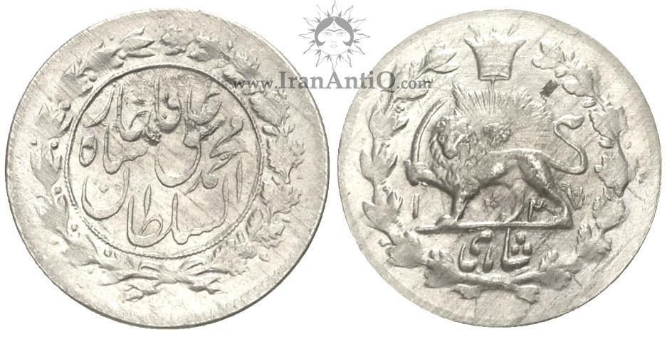 سکه شاهی محمد علی شاه قاجار - Iran Qajar shahi coin