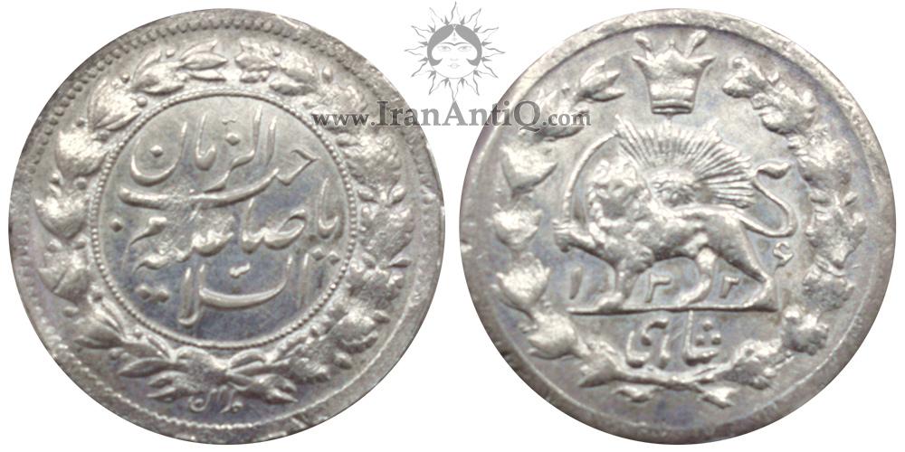 سکه شاهی صاحبزمان محمدعلی شاه قاجار - Iran Qajar Shahi Sahib Zaman coin