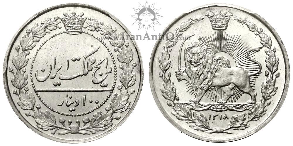 سکه 100 دینار مظفرالدین شاه قاجار - Iran Qajar 100 dinars coin