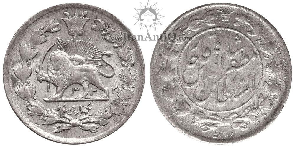 سکه 1000 دینار عنوان مظفرالدین شاه قاجار - Iran Qajar 1000 dinars coin