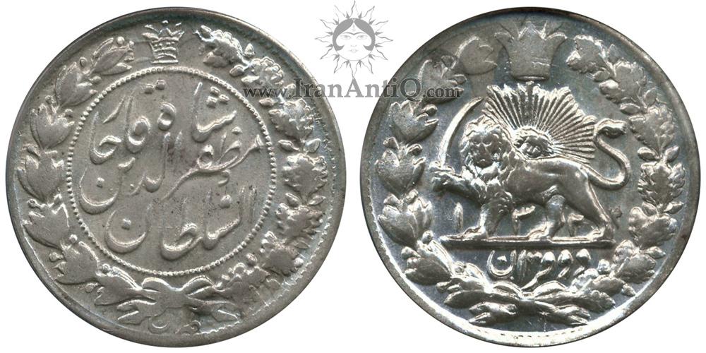 سکه دوقران مظفرالدین شاه قاجار - Iran Qajar 2 kran coin