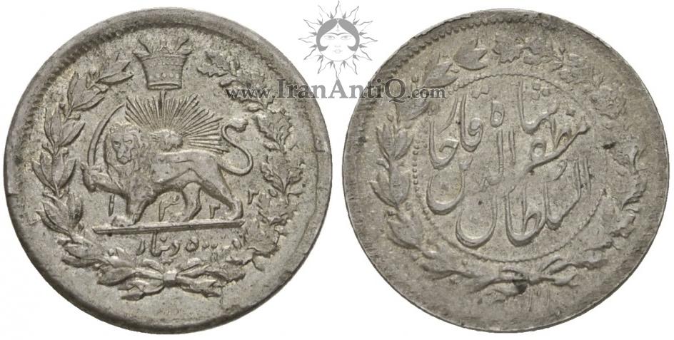 سکه 500 دینار عنوان مظفرالدین شاه - Iran Qajar 500 dinars coin