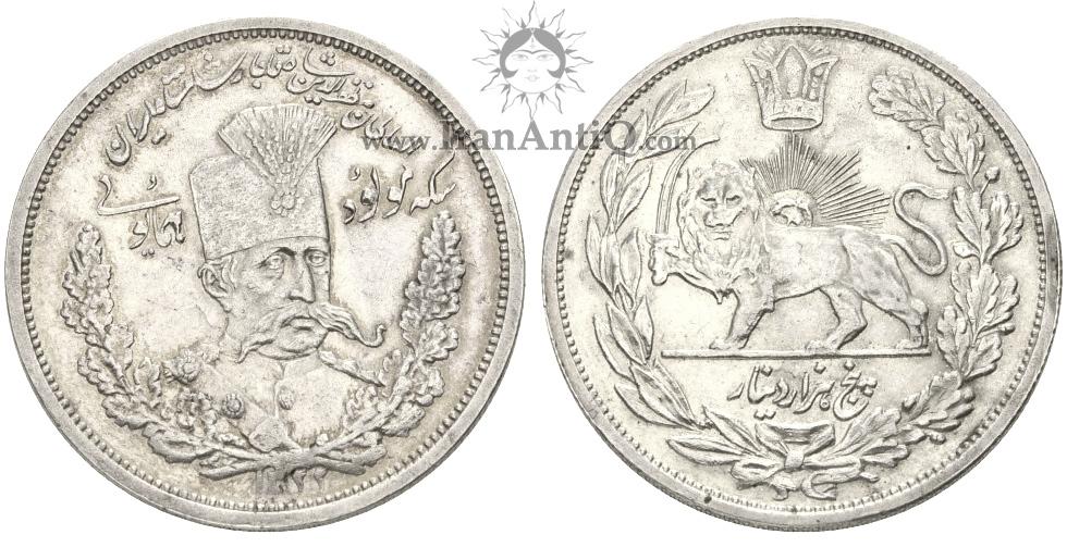 سکه 5000 دینار مولود همایونی مظفرالدین شاه قاجار - Iran Qajar 5000 dinars coin
