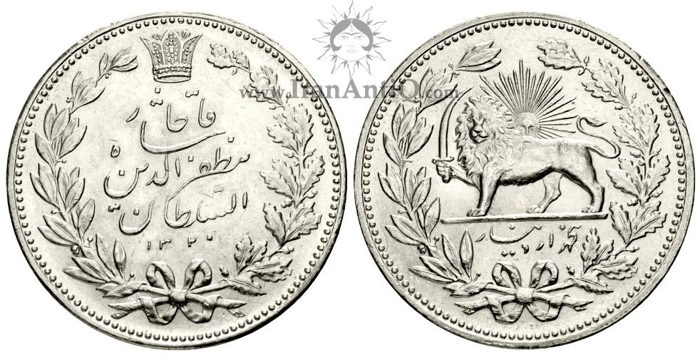 سکه 5000 دینار عنوان مظفرالدین شاه قاجار - Iran Qajar 5000 dinars coin