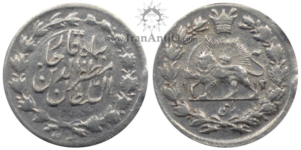 سکه ربعی دوره مظفرالدین شاه قاجار - Iran Qajar one quarter kran (robi) coin