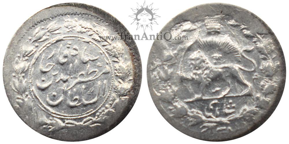 سکه شاهی دوره مظفرالدین شاه قاجار - Iran Qajar Shahi coin
