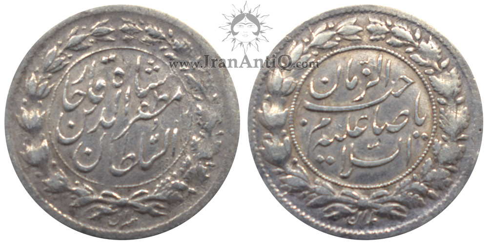 سکه شاهی صاحبزمان دوره مظفرالدین شاه قاجار - Iran Qajar Shahi Sahib Zaman coin