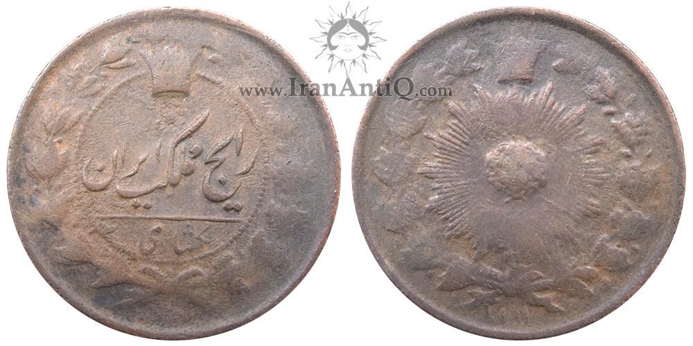 سکه یکشاهی ناصرالدین شاه قاجار - One Shahi