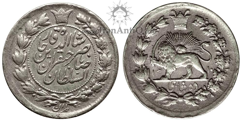 سکه 10 شاهی ناصرالدین شاه قاجار - Iran Qajar 10 shahi coin
