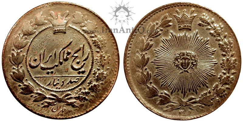 سکه 100 دینار مس ناصرالدین شاه - Iran Qajar 100 dinars copper coin