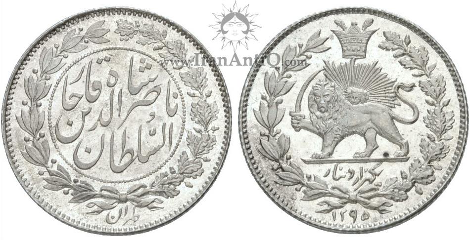 سکه 1000 دینار ناصرالدین شاه قاجار - Iran Qajar 1000 dinars coin