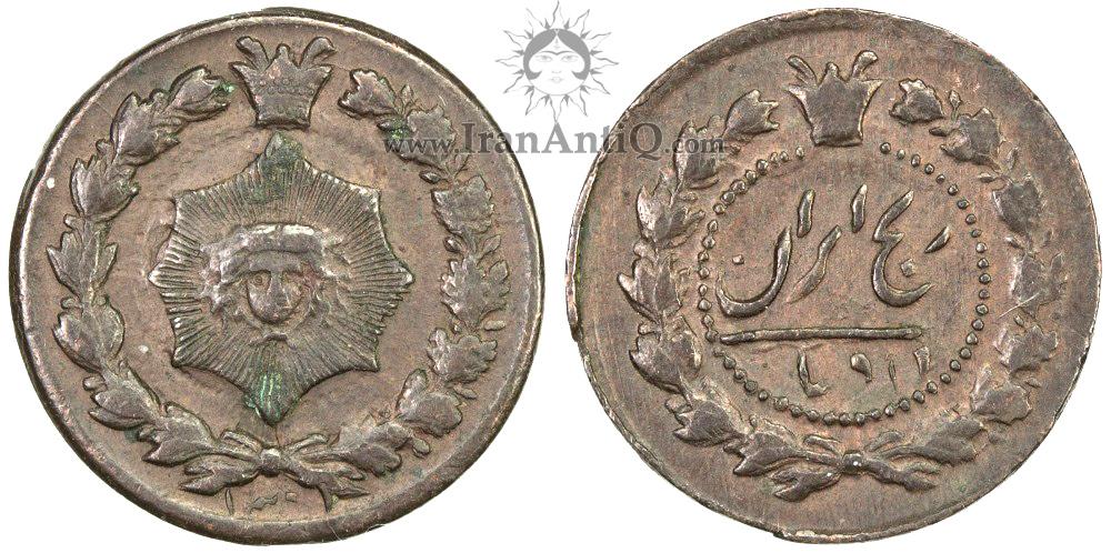 سکه 12 دینار (غاز) ناصرالدین شاه - Iran Qajar 12 dinars coin