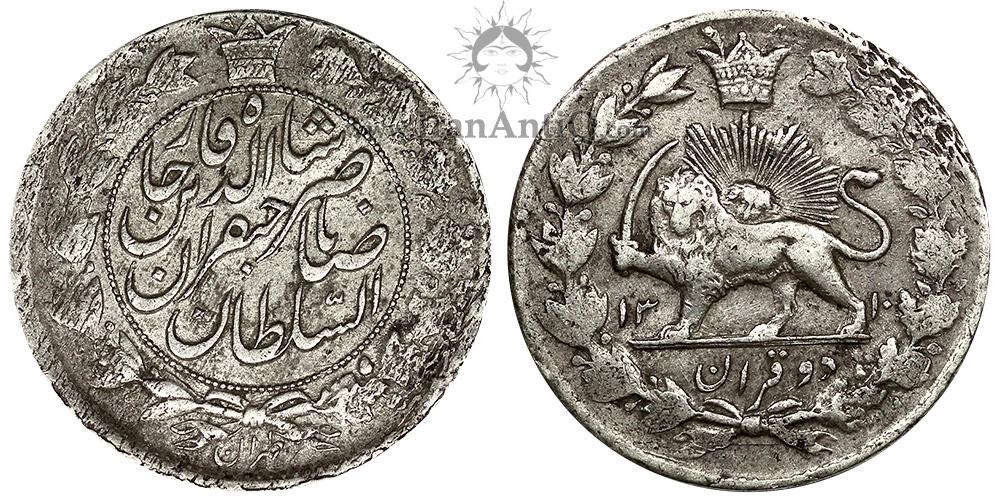 سکه دوقران ناصرالدین شاه قاجار - Iran Qajar 2 qiran coin