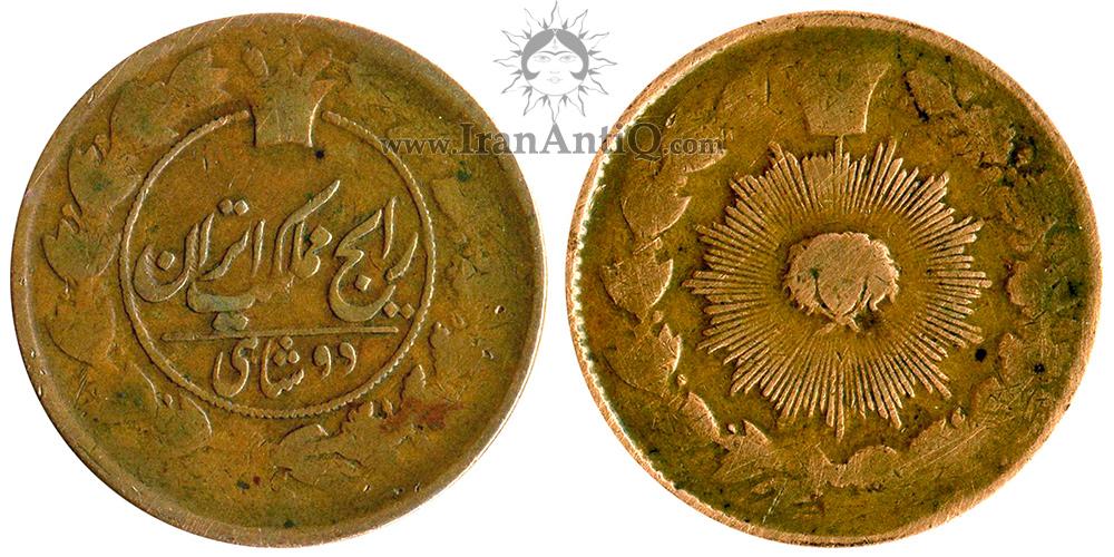 سکه دوشاهی ناصرالدین شاه - Iran Qajar 2 shahi coin