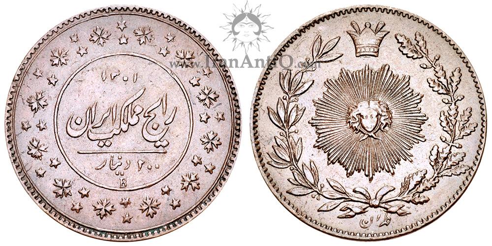 سکه 200 دینار ناصرالدین شاه - Iran Qajar 200 dinars coin